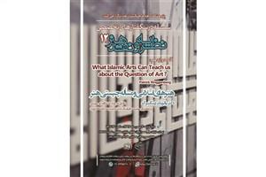«هنرهای اسلامی و مسأله چیستی هنر»