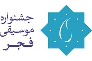 مسئولان  کمیتههای اجرایی جشنواره موسیقی فجر معرفی شدند