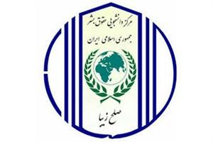 بیانیه موسسه صلح زیبا در واکنش به شهادت  پاسداران و مدافعان امنیت