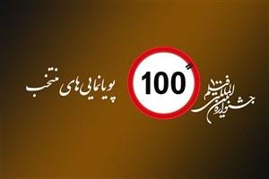 عناوین پویانماییهای منتخب دوازدهمین جشنواره فیلم ۱۰۰ اعلام شد