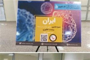 آغاز  نمایشگاه عکس  «ایران بیست» در دانشگاه آزاد اسلامی واحد علوموتحقیقات