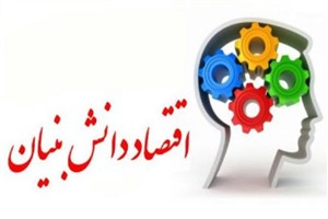 اداره اقتصاد دانشبنیان در دانشگاه آزاد و چگونگی فعالیت آن