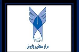اعلام نتایج بدون آزمون دوره کاردانی پیوسته و ناپیوسته دانشگاه آزاد اسلامی