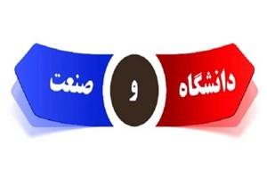 اداره ارتباط با صنعت دانشگاه آزاد اسلامی و چگونگی فعالیت آن