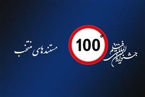 معرفی مستندهای پذیرفته شده جشنواره فیلم 100