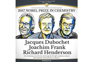 بهرهبرداری از روشی که در سال 2017 جایزه نوبل شیمی گرفت