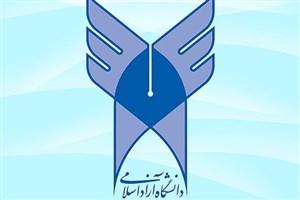 نتایج کارشناسی پیوسته بدون آزمون دانشگاه آزاد اسلامی اعلام شد/ آغاز ثبت نام پذیرفته شدگان از 30 بهمن