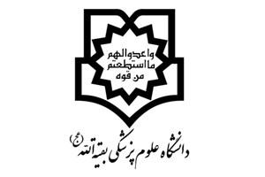 ضوابط پذیرش دانشجوی ارشد در دانشگاه بقیه الله/ متقاضیان باید عضو رسمی نیروی مسلح باشند