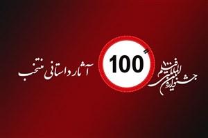 آثار منتخب داستانی دوازدهمین جشنواره فیلم 100 معرفی شدند