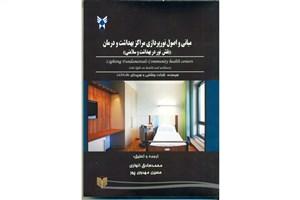 مبانی و اصول نورپردازی مراکز بهداشت و درمان منتشر شد