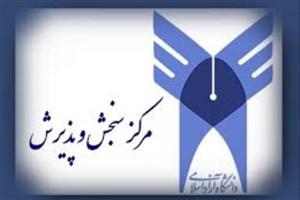زمان و نحوه ثبتنام پذیرفتهشدگان کارشناسی ارشد بدون آزمون استعدادهای درخشان دانشگاه آزاد اسلامی