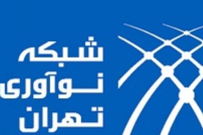 شبکه نوآوری تهران