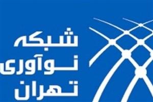 شبکه نوآوری تهران جهشی در سهم اقتصاد دانشبنیان ایجاد میکند