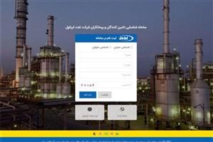 سامانه شناسایی تامین کنندگان و پیمانکاران ایرانول راه اندازی شد