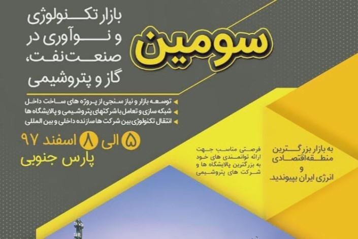 سومین بازار فناوری و نوآوری صنعت نفت، گاز و پتروشیمی ایران