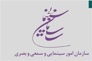 آخرین مجوز های دفتر جشنواره ها ی سازمان سینمایی اعلام شد