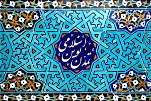 فتح قله های علم برای رسیدن به تمدن اسلامی