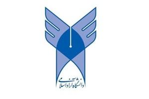 معاونت فرهنگی و دانشجویی دانشگاه آزاد و چگونگی فعالیت آن
