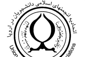 دبیر انجمن اسلامی دانشجویان آلمان مشخص شد