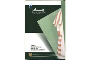 چادر کلیات طراحی تا دوخت منتشر شد