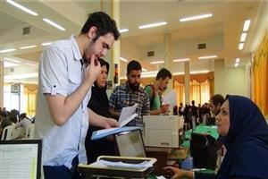 جزئیات نحوه ثبت نام دانشجویان دانشگاه آزاد اسلامی برای دریافت تسهیلات قرض الحسنه