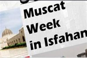 سرمایهگذاران عمانی با توانمندی فناوران ایرانی آشنا میشوند