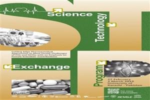 پنجمین نشست تبادل تجربیات علم و فناوری(STEP) در کشورهای اسلامی برگزار می شود
