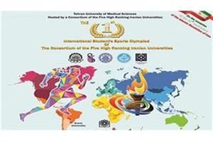 نخستین المپیاد ورزشی دانشجویان خارجی کنسرسیوم دانشگاهها برگزار میشود