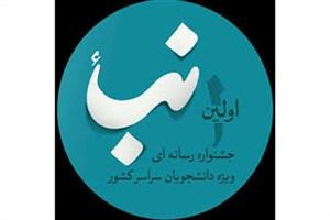 نخستین دوره رسانهای نبأ ویژه خواهران برگزار میشود