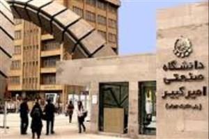 پذیرش بدون آزمون رتبه های ۱ تا ۱۵ المپیاد در مقطع کارشناسی ارشد دانشگاه امیرکبیر