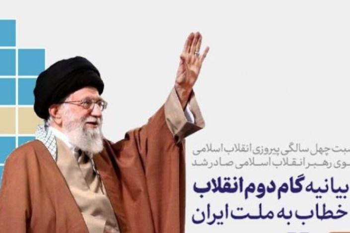 حمایت دانشمندان ایرانی برتر جهان در حوزه علوم پزشکی از بیانیه گام دوم انقلاب