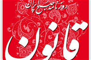روزنامه «قانون» رفع توقیف شد