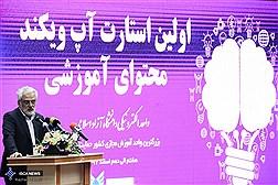اولین استارت آپ  ویکند محتوای آموزشی دانشگاه آزاد اسلامی