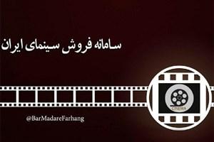 آمار مراجعه به سامانه فروش سینمای ایران در روز اول
