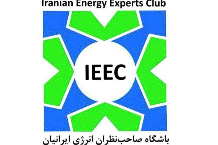 باشگاه انرژی