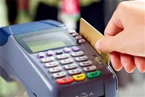 رمز کارت بانکی را حتما خودتان وارد کنید