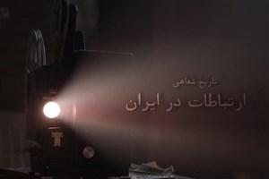 تاریخ شفاهی وزارت ارتباطات در آستانه انتشار