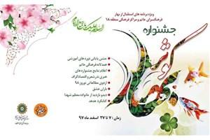 جشنوارهفرهنگی هنریکوثر بهار در استقبال از نوروز98