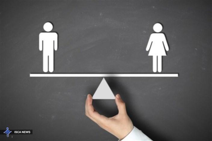 عدالت جنسیتی