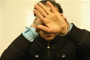 مرد شیطان صفت دستگیرشد/شناسایی متهم با قمستی از پلاک خودرو