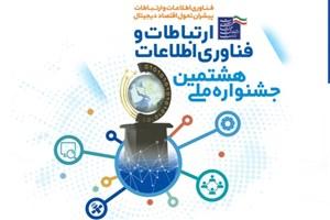 فراخوان ثبت نام هشتمین دوره جشنواره فاوا اعلام شد