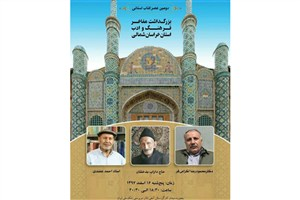دومین «عصر کتاب استانی» در خراسان شمالی برگزار می شود