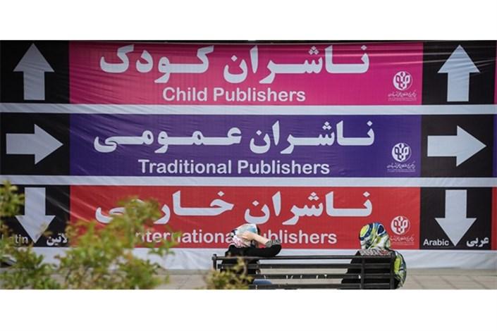ناشران داخلی