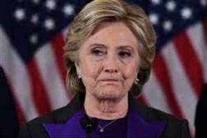 هیلاری کلینتون نامزد انتخابات ریاست جمهوری نمی شود