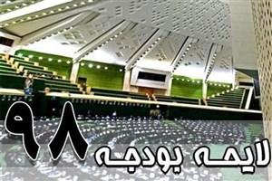 لایحه بودجه ۹۸ مصوب مجلس به شورای نگهبان رفت
