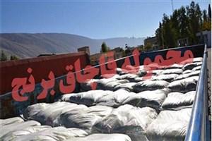 کشف 24  هزار کیلو  برنج قاچاق در زرین دشت