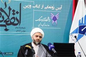 لزوم توجه شورای عالی انقلاب فرهنگی به تبیین مبانی فکری امام و رهبری