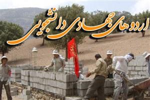 تاریخ اعزام اردوهای جهادی نوروز دانشگاه تهران مشخص شد