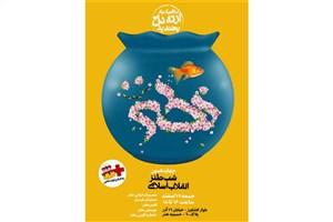 چهاردهمین شب طنز انقلاب اسلامی برگزار میشود