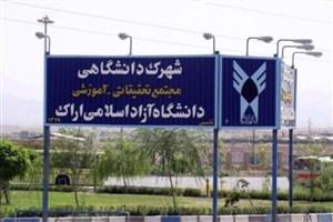 خدمت رسانی بسیج دانشگاه آزاداسلامی واحد اراک به مردم